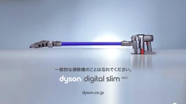 ダイソン・デジタルスリム
